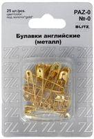 Булавки английские (28 мм; 25 шт.; арт. PAZ-0)
