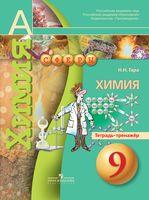 Химия. 9 класс. Тетрадь-тренажер