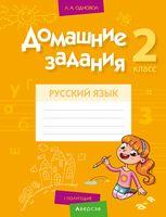 Домашние задания. Русский язык. 2 класс. I полугодие