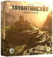 Тауантинсуйую. Империя инков