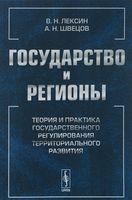 Государство и регионы. Теория и практика государственного регулирования территориального развития (м)