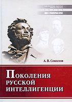 Поколения русской интеллигенции