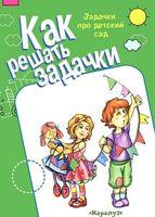 Задачки про детский сад