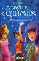 Девушки с Олимпа. Кристаллы слез