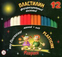 """Пластилин флуоресцентный """"Флюрики"""" (12 цветов)"""
