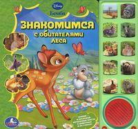 Бемби. Знакомимся с обитателями леса. Книжка-игрушка (10 звук. кнопок)