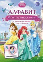Принцессы. Алфавит. Развивающая игра с многоразовыми наклейками