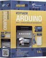 """Набор """"Изучаем Arduino"""" для экспериментов"""