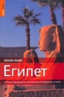 Египет. Самый подробный и популярный путеводитель в мире