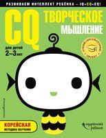 CQ - творческое мышление. Для детей 2-3 лет