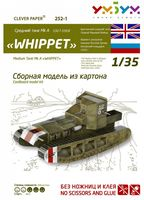 "Сборная модель из картона ""Средний танк Mk A WHIPPET 1917-1918"" (масштаб: 1/35)"