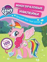 Мой маленький пони. Многоразовые наклейки. Придумай пони своей мечты!