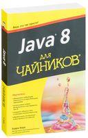 "Java 8 для ""чайников"""