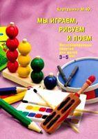 Мы играем, рисуем и поем. Интегрированные занятия для детей 3-5 лет