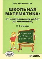 Школьная математика: от контрольных работ до олимпиад. 3-6 классы