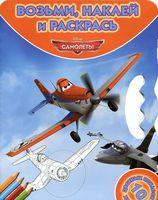 Самолеты. Раскраска с наклейками