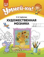 Художественная мозаика. 5-6 лет