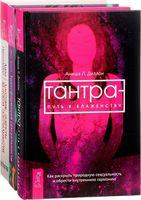 Тантра - путь к блаженству. Трансформация сексуальности. Даосские секреты (комплект из 3-х книг)