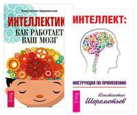 Интеллект. Интеллектика (комплект из 2-х книг)