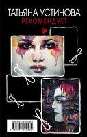 Психологический детектив (комплект из 4-х книг)