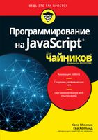 Программирование на Javascript для чайников (м)