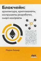 Блокчейн: архитектура, криптовалюты, инструменты разработки, смарт-контракты