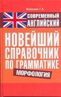 Современный английский. Новейший справочник по грамматике. Морфология