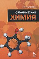 Органическая химия