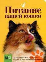 Питание вашей кошки