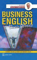Business English. Basic Words. Англо-русский учебный словарь базовой лексики делового английского языка