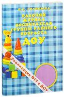 Рабочий журнал воспитателя группы раннего возраста ДОУ