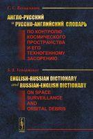 Англо-русский и русско-английский словарь по контролю космического пространства и его техногенному засорению