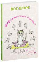 Йогаbook. ОМО-помрачительные тренировки! (Кот)