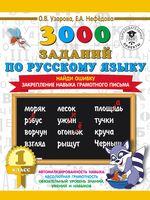 3000 заданий по русскому языку. Найди ошибку. Закрепление навыка грамотного письма. 1 класс