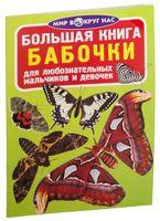Большая книга. Бабочки