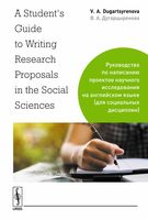 A Student's Guide to Writing Research Proposals in the Social Sciences (м)