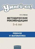 Умней-ка. 5-6 лет. Методические рекомендации. Ребенок и математика