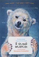 Я белый медведь