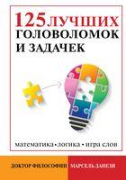 125 лучших головоломок и задачек