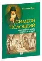Симеон Полоцкий. Поэт, просветитель, политик и педагог