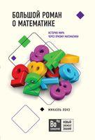 Большой роман о математике (м)