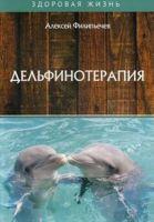 Дельфинотерапия (м)