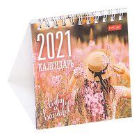 """Календарь настольный перекидной на 2021 год """"Today Is Beautiful"""" (10,1х10,1 см)"""