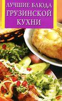 Лучшие блюда грузинской кухни