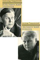 Новомирский дневник (комплект из 2 книг)