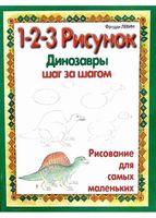 Динозавры. 1-2-3 рисунок