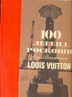 100 легенд роскоши. Louis Vuitton