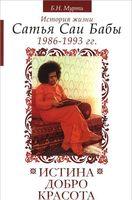 Истина, добро, красота. История жизни Сатья Саи Бабы. 1986-1993 гг.