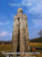 Славянское язычество. Наследие предков