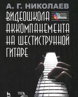 Видеошкола аккомпанемента на шестиструнной гитаре (+ DVD)